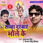 Sachcha Darbar Bhole Ke songs