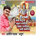 Baba Baiju Ke Pawan Nagariya Devghar Nagariya Chali Sawariya songs