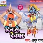 Dil Se Devghar songs