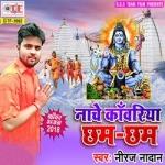 Nache Kanwariya Chham Chham songs