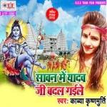 Saavan Me Yadav Ji Badal Gaile songs