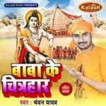 Baba Ke Chitrahar songs
