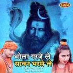 Bhola Garje Le Savan Bharshe Le songs