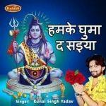 Hamka Ghuma De Saiyaa songs