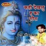 Kahi Dekhlu H Ka Gora songs