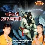 Kanwar Me Gps Lagadi songs