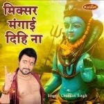 Mixer Manai Dihi Na songs