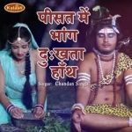 Pisat Hamar Dukh Jata songs