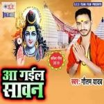 Listen to Jaan Ke Abaad Rakhiha songs from Aa Gail Saavn