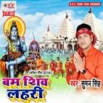 Bam Shiv Lahari songs