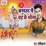 Basaha Pe Chadh Ke Bhola songs