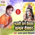 Bhauji Sang Dewarwa Chalal Devghar songs