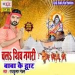 Chala Shiv Nagari Baba Ke Dwar songs