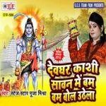 Devghar Kashi Saavn Me Bam Bam Bol Uthela songs