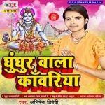 Ghunghur Wala Kanwariya songs