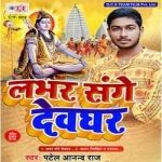 Lover Sange Devghar songs