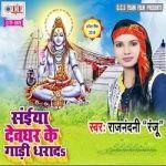 Saiya Devghar Ke Gadi Dharada songs