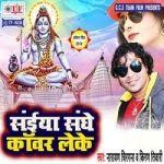 Saiya Sange Kanwar Leke songs