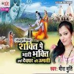 Shakti Pe Bhari Bhakti Urf Devghar Ki Utpatti songs