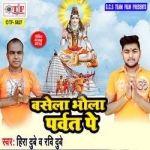 Basela Bhola Parwat Pe songs