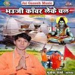 Bhauji Kanwar Leke Chal songs