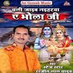 Chali Jaib Naiharwa E Bhola Ji songs
