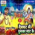 Devghar Me Thumka Maar Ke songs