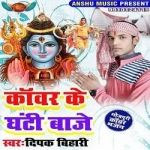 Kanwar Ke Ghanti Baje songs