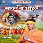 Suna A Bhai Saavan Ba Aail songs
