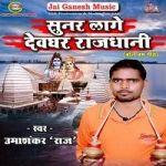 Sunar Lage Devghar Rajdhani songs