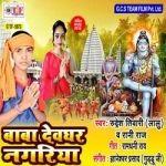 Baba Devghar Nagariya songs