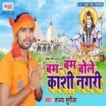 Bam Bam Bole Kashi Nagari songs