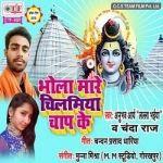 Bhola Maare Chilamiya Chaap Ke songs