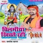 Chilamiya Khichate Rahi songs