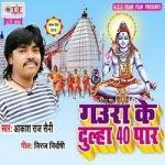 Gaura Ke Dulha 40 Paar songs