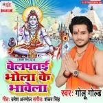 Belpatai Bhola Ke Bhawela songs