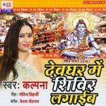 Devghar Me Shiwir Lagaib songs