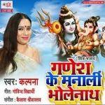 Ganesh Ke Manali Bholenath songs