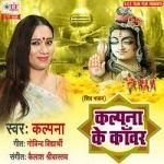 Kalpana Ke Kanwar songs