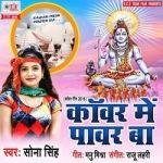 Kanwar Me Power Ba songs