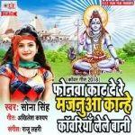 Phonwa Kaat De Re Majanua Kanhe Kanwariya Lele Baani songs