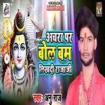 Achra Par Bol Bam Likhdi Rajaji songs