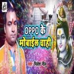 Oppo Ke Mobile Chahi songs