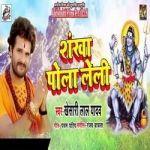 Shankh Pola Leli songs
