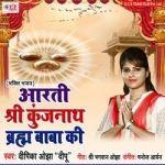 Aarti Shri Kunjnath Bramha Baba Ki songs