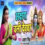 Akshara Chali Devghar songs