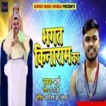 Bhakt Kinaram Ka songs