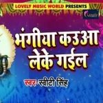 Bhangiya Kauwa Leke Gail songs