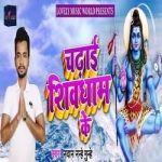 Chadai Shivdham Ke songs