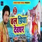 Chal Priya Devghar songs